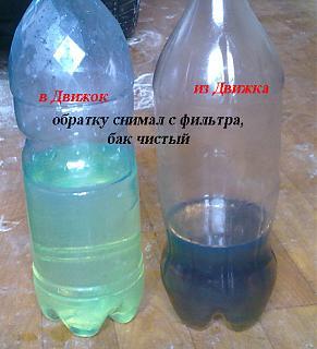 Попадание масла в бак с солярой через обратку.-fuel.jpg