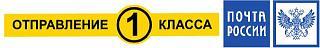 "Интернет-Магазин ""Авторегистратор"" www.kurskautoreg.ru-pochta-rossii.jpg"