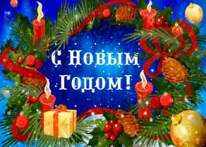 "Интернет-Магазин ""Авторегистратор"" www.kurskautoreg.ru-s_noviim_godom_50.jpg"