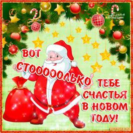 С Новым годом!-7018931.jpg