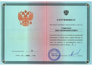 ПРОФШИНСЕРВИС Ремонт и Покраска Дисков Шиномонтаж СКИДКА 10%-sert_1.jpg