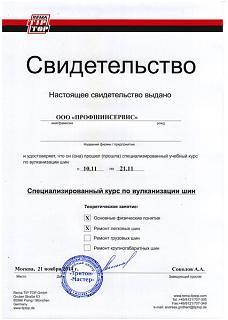 ПРОФШИНСЕРВИС Ремонт и Покраска Дисков Шиномонтаж СКИДКА 10%-sert_2.jpg