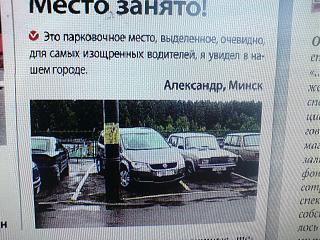 Парковка для самых изощренных водителей-dsc03209.jpg