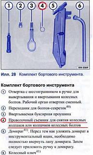 Замена габаритных ламп-bezymyannyi.jpg