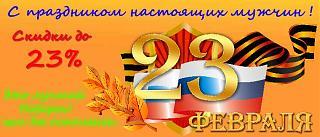 "Интернет-Магазин ""Авторегистратор"" www.kurskautoreg.ru-23-fevralya.jpg"