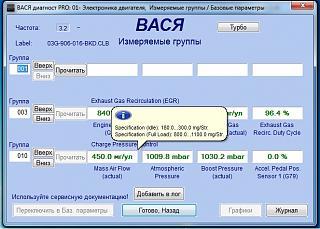 Расшифровка Кодов, Неисправностей, Ошибок.-rashod-vozduha.jpg