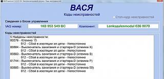 Расшифровка Кодов, Неисправностей, Ошибок.-222.jpg