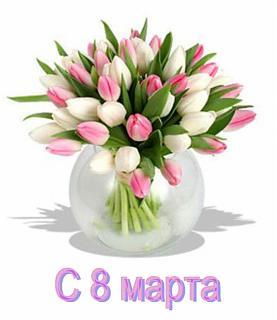 8 Марта !-98244207_large_4546744_8_marta.jpg