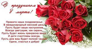 8 Марта !-skidki-vologda-1393579501.jpg