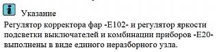 Расшифровка Кодов, Неисправностей, Ошибок.-ukazanie.jpg