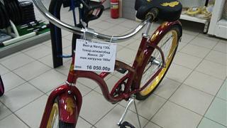 покупаем велосипед !-20150312_114849.jpg