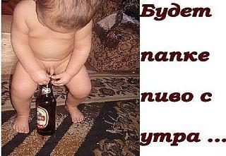 Пиво-getimage.jpg