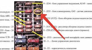 Не работает вентилятор обдува (вентилятор печки)-2015-04-03-15-13-22-pamyatka-po