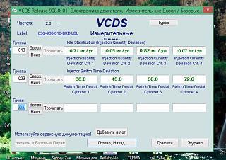 Доступ к каналам адаптации двигателя ТДИ-7785.jpg