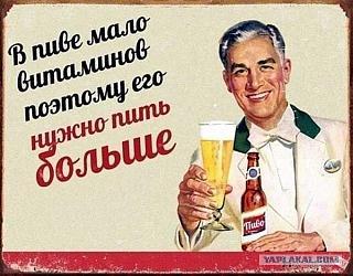 Пиво-5209029.jpg