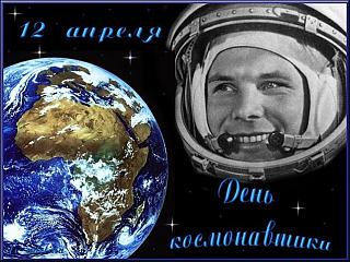 День Космонавтики!-1.jpg