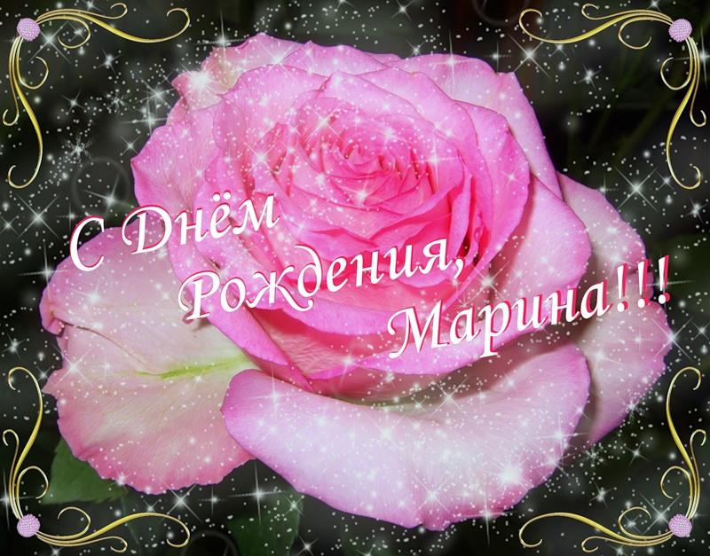Поздравления с днем рождения марину картинки