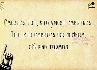 Афоризмы дня-ajh8z8uznuw.jpg