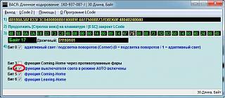 Установка штатного поворотного ксенона на Touran 2012г-09_17.jpg