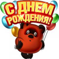 C Днем Рождения PILOT и Сашок!-s_dnem_rozhdenya_vinni_pukh.jpg