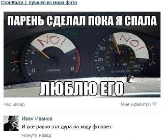 Пикчи на автомобильную тему-2015-05-25_095659.jpg