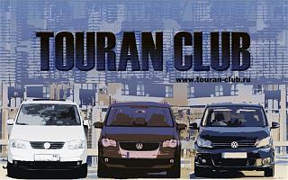 16 июня - День Рождения Touran-Клуба-touran.jpg