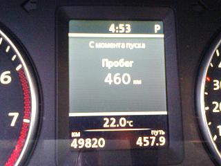 Реальный расход топлива 1.4 TSI DSG-probeg.jpg