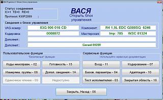 Шнурок KKL VAG-COM на чипе СН 340 прошу помощи-vasya-01-blok.jpg