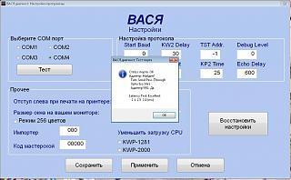Шнурок KKL VAG-COM на чипе СН 340 прошу помощи-vasya-test.jpg