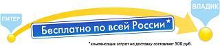 Эксклюзив СПб. Шины, диски, акб. Скидка 3-20%-freeshipping02.jpg