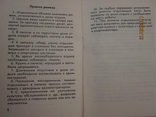 Абхазия, или машина времени существует.-img_2187.jpg