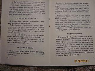 Абхазия, или машина времени существует.-img_2188.jpg