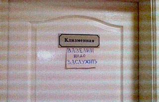Название: клизменная.jpg Просмотров: 334  Размер: 13.4 Кб