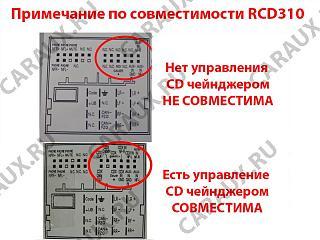 Замена RCD300 на RCD510-cheindzher.jpg