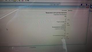 Webasto (неисправности)-preryvanie.jpg