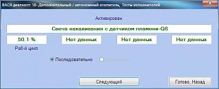 Webasto (неисправности)-1-3-.jpg