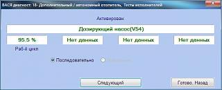 Webasto (неисправности)-1-4-.jpg