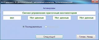 Webasto (неисправности)-1-5-.jpg