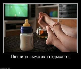 Кто как тЯпницу отмечает?-pyatnica-muzhiki-otdyhayut..jpg