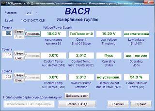 Связь между АКБ и Вебасто-2015-11-01_112121.jpg