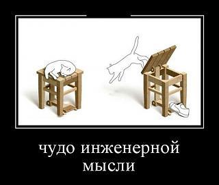 Любопытные дизайнерские и конструкторские идеи-demotivatory_27.jpg