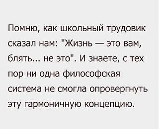 Афоризмы дня-cs8s4_mwiaavvwd.jpg