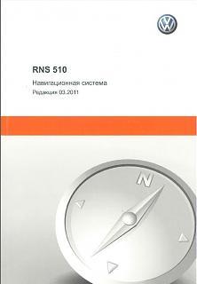 Штатные магнитолы-rns-510-instrukciya.jpg