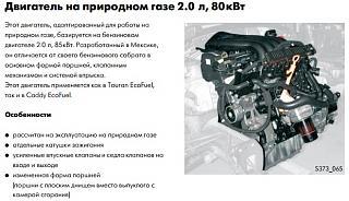Touran Eco Fuel (метановый Туран)-111111.jpg