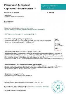 Touran Eco Fuel (метановый Туран)-sertefikat-turan.jpg