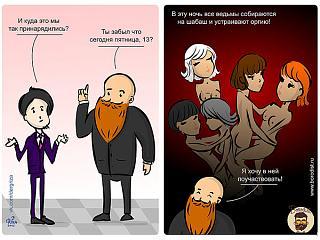 Кто как тЯпницу отмечает?-komiksy-pyatnica-13-vedmy-orgiya