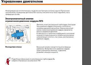 6Q0906625 Блок электронный магнитных клапанов-n75a.jpg