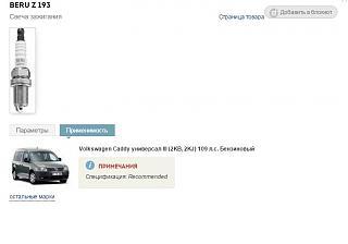 Touran Eco Fuel (метановый Туран)-svechi-beru.jpg