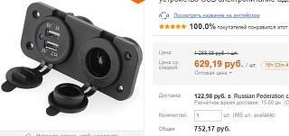 Покупки на eBay, Aliexpress etc .-snimok145.jpg