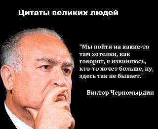 Афоризмы дня-citaty-velikih-lyudei-chernomyrdin